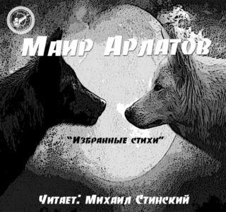 Читает Михаил Стинский