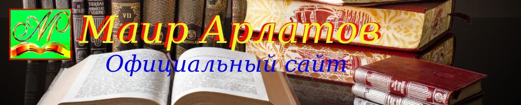 Официальный сайт  Маира Арлатова